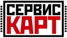 """ООО """"Сервис-Карт"""""""